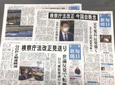 株式会社毎日新聞社の画像・写真