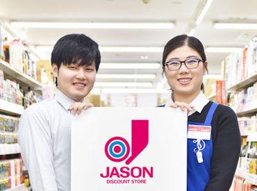 ジェーソン岩槻府内店 ※2021年2月オープンの画像・写真