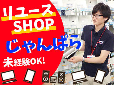 じゃんぱら 福岡筑紫通り店の画像・写真
