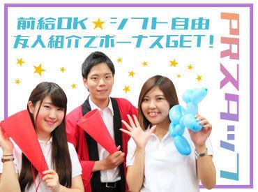 株式会社アプメス 新宿エリアの画像・写真