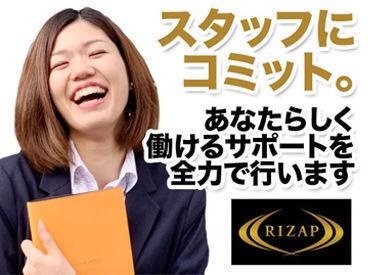 RIZAPグループ株式会社 博多オフィスの画像・写真