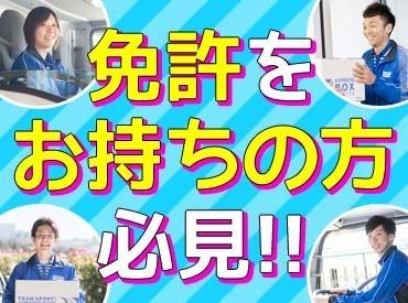 佐川急便株式会社 守山営業所の画像・写真