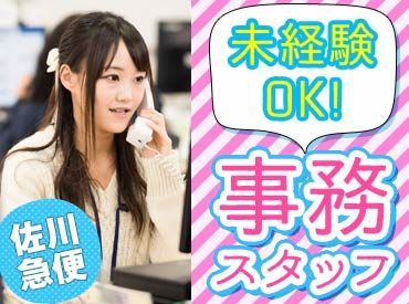 佐川急便株式会社の画像・写真