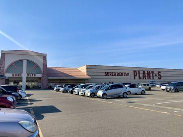 SUPER CENTER PLANT-5見附店の画像・写真