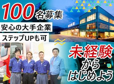 飛騨運輸株式会社福井支店の画像・写真