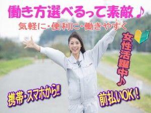 株式会社デル・スタッフ 滋賀営業所の画像・写真