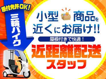 株式会社エフオープランニング 【関東】 菊名エリアの画像・写真