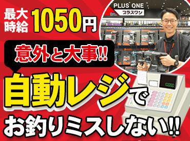 プラスワン長野店の画像・写真