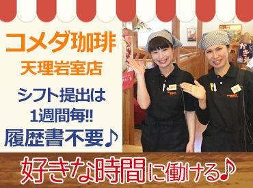 コメダ珈琲 天理岩室店の画像・写真