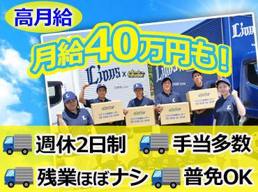 フクダ運輸倉庫株式会社の画像・写真