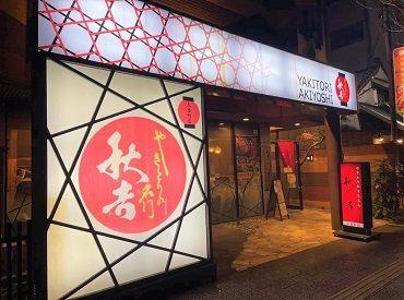 やきとりの名門 秋吉 松山三番町店の画像・写真