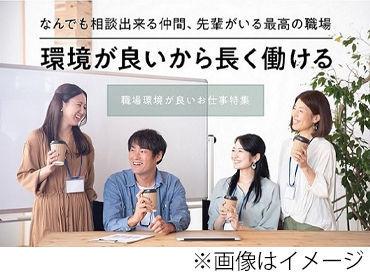 (株)ウィルオブ・ワーク CO東 大宮支店/co110101の画像・写真