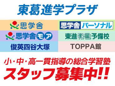両国高附属中TOPPA館 錦糸町教室の画像・写真