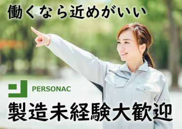 株式会社パーソナック 三重オフィス ※勤務先:四日市市富士町の画像・写真