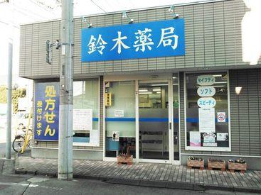 株式会社鈴木薬局 の画像・写真