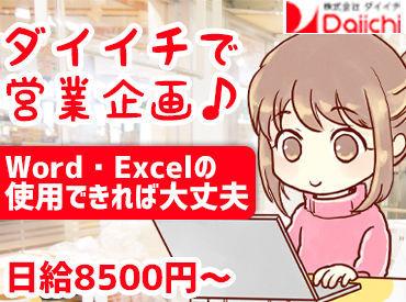 株式会社ダイイチ 旭川本部の画像・写真