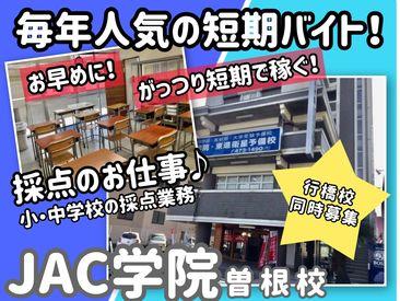 JACコーポレーション 曽根校の画像・写真