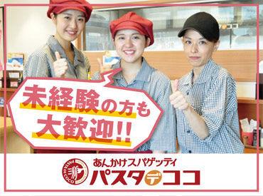 株式会社壱番屋(東海エリア)の画像・写真