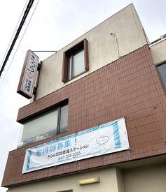 きらら訪問看護ステーション(町田本社)の画像・写真