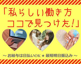 株式会社オープンループパートナーズ 新百合ケ丘エリア (お仕事No.pcr4267)の画像・写真