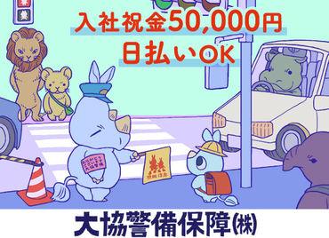大協警備保障株式会社 (勤務地:千葉県市川市)の画像・写真