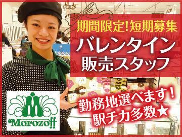 モロゾフ 鹿児島山形屋店SVの画像・写真