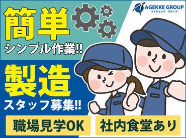 株式会社エイジェック ※勤務地:宇佐市の画像・写真