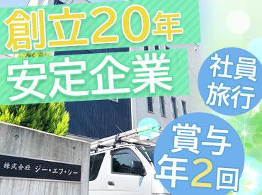 株式会社ジー・エフ・シーの画像・写真