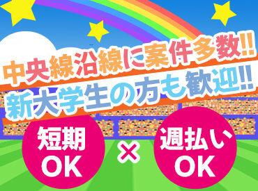 シンテイトラスト株式会社【国分寺エリア】の画像・写真