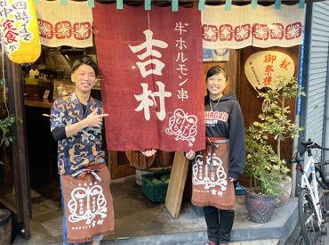 牛ホルモン串 吉村の画像・写真