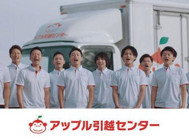 アップル引越センター 大阪南支店の画像・写真