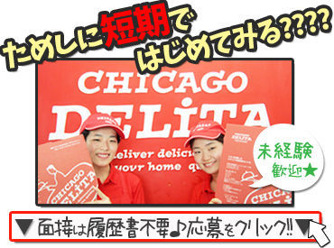 株式会社シカゴピザの画像・写真