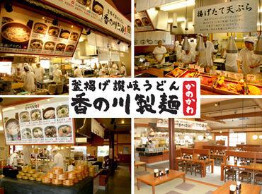 香の川製麺 茨木店の画像・写真