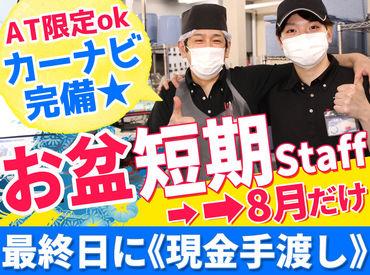 【札幌海鮮丸】山鼻店の画像・写真