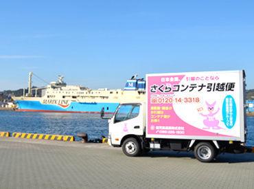 鹿児島通運株式会社の画像・写真