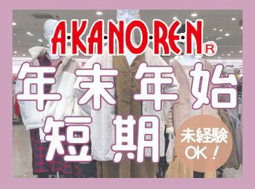 株式会社あかのれん 富士宮店の画像・写真