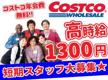 コストコホールセールジャパン株式会社 広島倉庫店の画像・写真