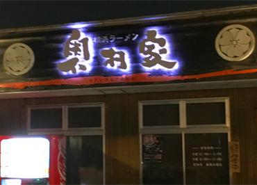 横浜ラーメン 奥村家の画像・写真
