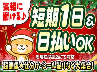 株式会社ビート秋葉原支店  ※新宿エリア(001)の画像・写真