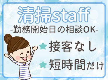 オリーブ美家工業株式会社 ※勤務地:ホテルNo.1 岡山の画像・写真
