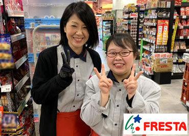 フレスタ おかず工房 三原駅前店の画像・写真