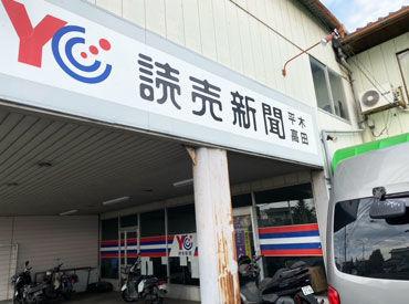読売センター讃岐長尾の画像・写真