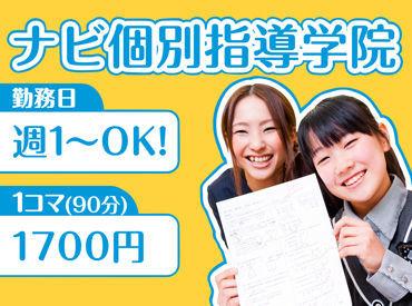 CKCネットワーク株式会社【ナビ個別指導学院】の画像・写真