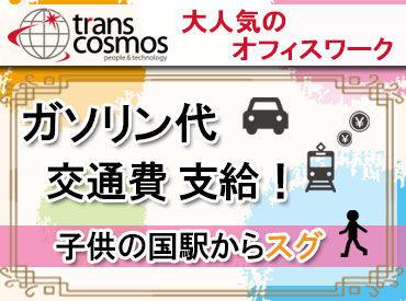 トランスコスモス株式会社 MCMセンター宮崎青島/52_215201の画像・写真