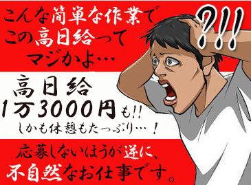 株式会社新日本点検の画像・写真