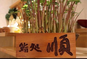 鮨処 順 銀座店 ※2021年6月上旬OPENの画像・写真