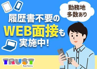 株式会社トラスト【1】 ※勤務地:西尾市の画像・写真