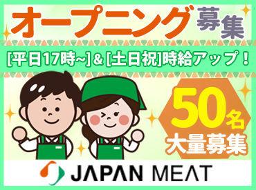 ジャパンミート卸売市場 流山店 (仮称) ※2021年8月上旬オープン予定の画像・写真