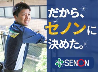 株式会社セノン東京システム支社 大田区エリアの画像・写真