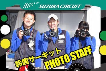 フリーズ・フレーム・ジャパン 鈴鹿サーキットの画像・写真